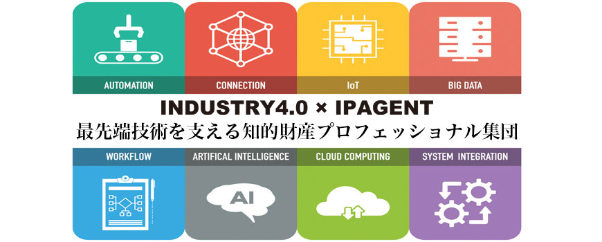 INDUSTRY4.0 x IPAGENT